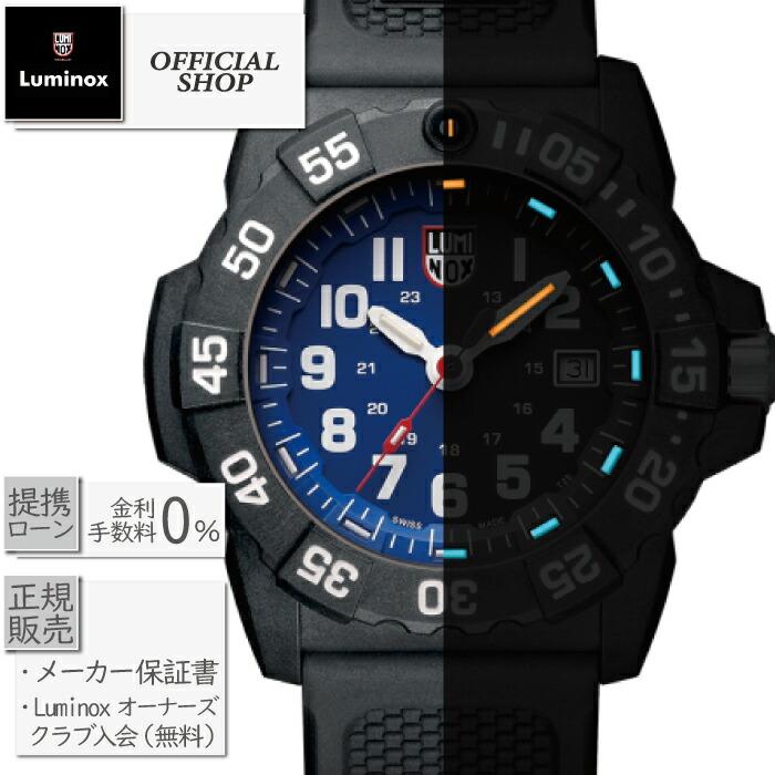 【60回無金利ローンOK】LUMINOX ルミノックスネイビーシール3500シリーズ3503[時計 腕時計 メンズ]【店頭受取対応商品】