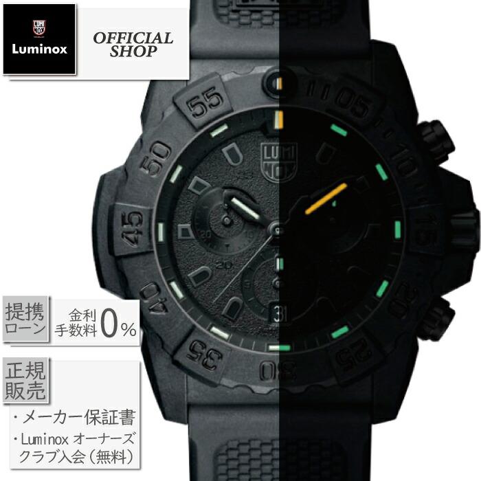【60回無金利ローンOK】LUMINOX ルミノックスネイビーシールクロノグラフ3580シリーズ3581.BO[時計 腕時計 メンズ]【店頭受取対応商品】