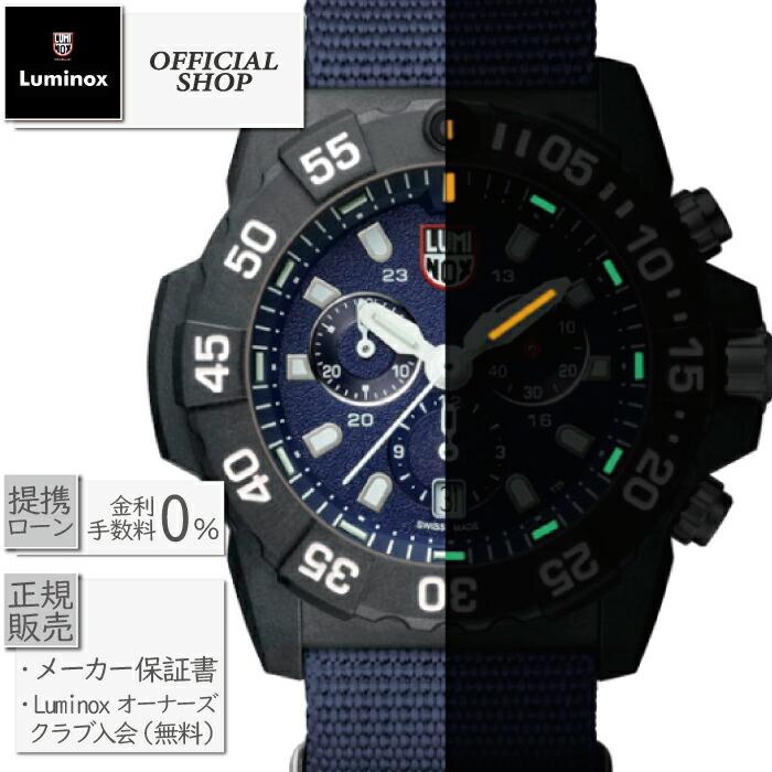 【60回無金利ローンOK】LUMINOX ルミノックスネイビーシールクロノグラフ3580シリーズ3583.ND[時計 腕時計 メンズ]【店頭受取対応商品】