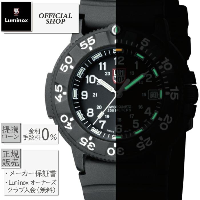 【無金利ローンok】LUMINOX ルミノックス-QUALITYシリーズ日本限定モデル3001XQ[時計 腕時計 メンズ]【店頭受取対応商品】
