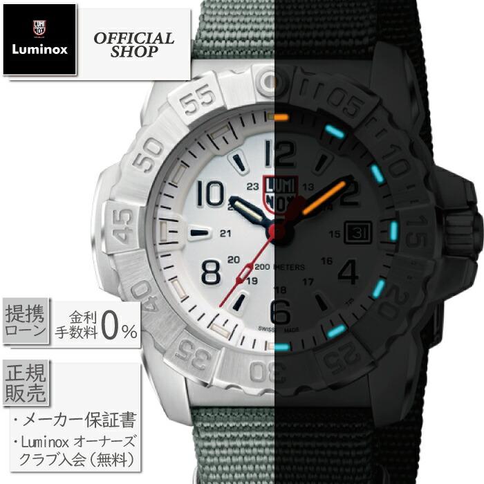 【無金利ローンok】LUMINOX ルミノックスネイビーシールスティール3250シリーズ3257[時計 腕時計 メンズ]【店頭受取対応商品】