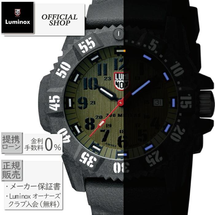 【60回無金利ローンOK】LUMINOX ルミノックスカーボンシール3800シリーズ3813[時計 腕時計 メンズ]【店頭受取対応商品】