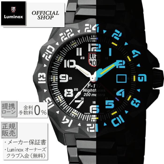 【無金利ローンok】LUMINOX ルミノックスF-117ナイトホークス6420シリーズ6422[時計 腕時計 メンズ]【店頭受取対応商品】