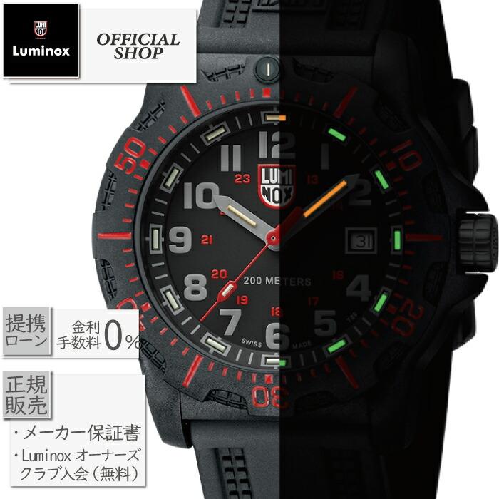 【60回無金利ローンOK】LUMINOX ルミノックスブラックOPS8880シリーズ8895[時計 腕時計 メンズ]【店頭受取対応商品】