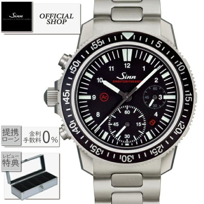 【2000円OFFクーポン配布中】Sinn 613.EZM13.M Diving Watches 国内正規品 ジン ダイバーズ ダイビングウォッチ[ドイツ時計](p_10)