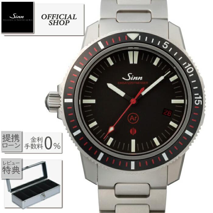 【2000円OFFクーポン配布中】Sinn 603.EZM3.J Diving Watches 国内正規品 ジン ダイバーズ ダイビングウォッチ[ドイツ時計 機械式自動巻 603.EZM-3.J](p_10)