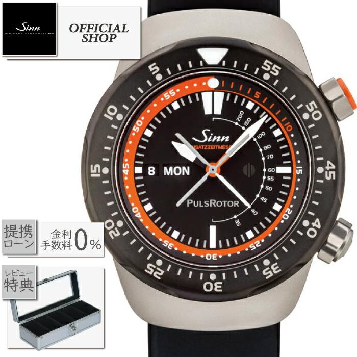 Sinn EZM12 Instrument Watches 国内正規品 ジン インストゥルメントウォッチ[ドイツ時計](p_10)
