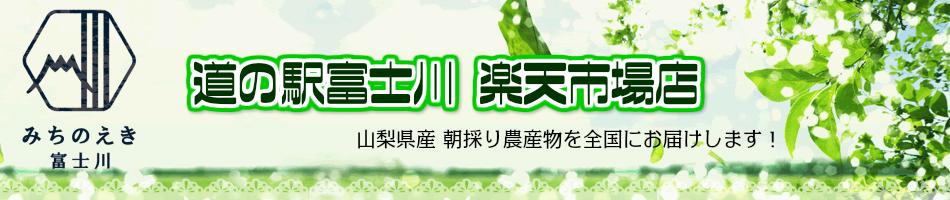 道の駅富士川 楽天市場店:山梨の新鮮なお野菜をお届けします!