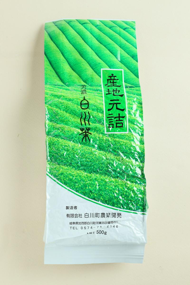 メーカー在庫限り品 至高 めしあがれ 日本のかおり 山の稀少茶 お値打ち煎茶500g 美濃白川茶