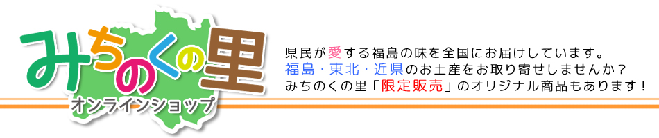 みちのくの里オンラインショップ:がんばっぺ福島!福島の特産品などのお店を応援するショップです。