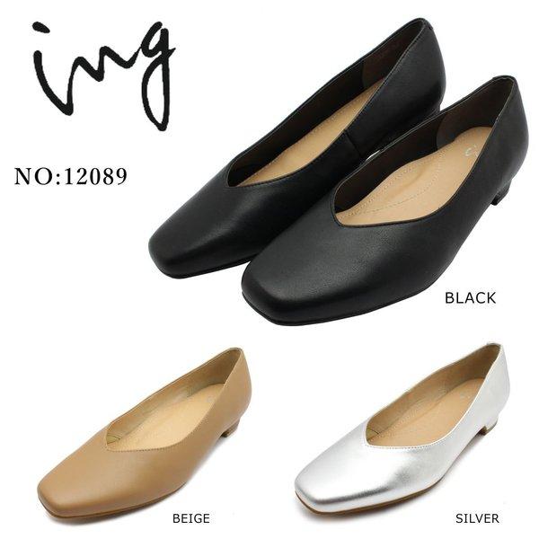 足のラインをキレイに魅せるすっきりとしたスクアトゥ イング ing レディース スクエアトゥ フラットローファー パンプス 本革 婦人靴 IGLC 12089 ブラック ベージュ シルバー