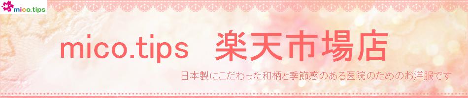 mico.tips 楽天市場店:純日本製にこだわった和柄と季節感のある医院のためのお洋服です