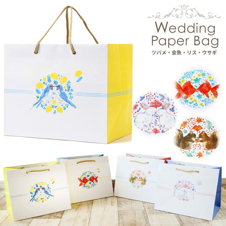 【2枚選べる引き出物袋サンプル】 ブライダルバッグ 引き出物 紙袋  マチ広 手提げ紙袋  結婚式 花嫁 ペーパーバッグ