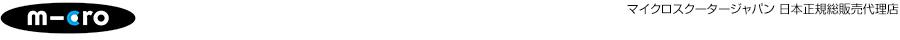 マイクロスクーター・ジャパン:キックボード、キックスクーター|世界中で愛用の信頼のスイス・デザイン