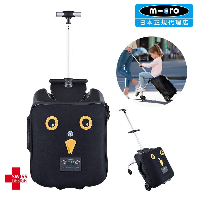 【マイクロスクーター・ジャパン】Micro Luggage Eazy (マイクロ・ラゲッジ・イージー)【スーツケース】幼少期のお子様を乗せて移動できる画期的なミニ・スーツケース|スタイリッシュなスイスデザイン|micro scooter micro scooters マイクロキックボード