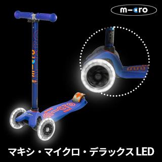 マキシ・マイクロ・デラックス LED【子供用3輪キックボード】【5歳から、耐荷重50キロまで】スイスデザイン|送料無料|正規品|メーカー1年保証|キックボード|キックスクーター|LED|光るタイヤ
