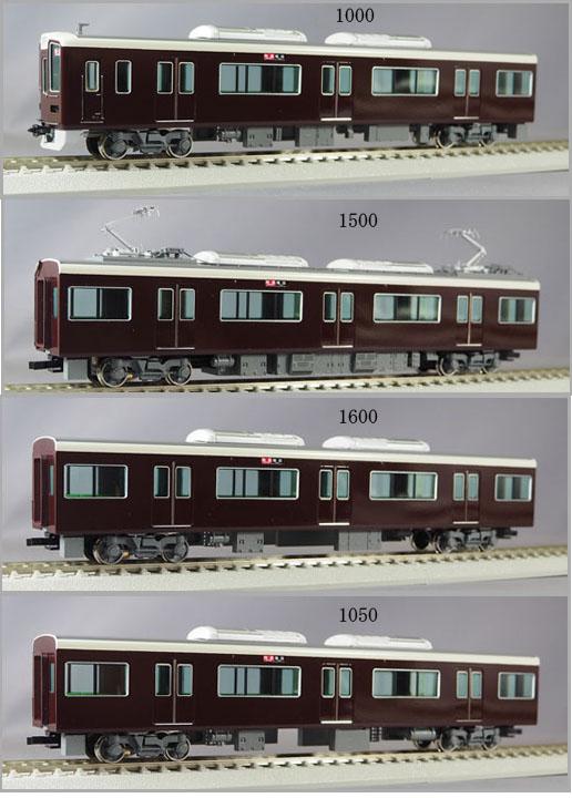 阪急電鉄新1000系 8輌セット【エンドウ・EP172】「鉄道模型 HOゲージ 金属」