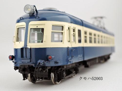 【真鍮製】飯田線 国鉄クモハ52広窓 4両セット 完成品【カツミ・KTM-279】「鉄道模型 HOゲージ 金属」
