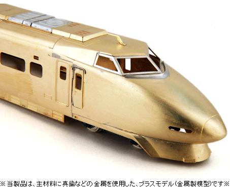 【真鍮製】100系V編成 グランドひかり 126-3000 パンタグラフ付 M付 (完成品)【カツミ・KTM-162】「鉄道模型 HOゲージ 金属」