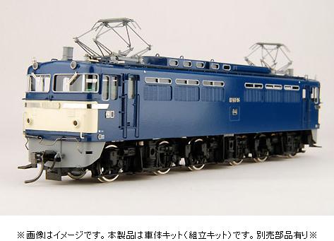 【真鍮製】EF65 一般型(車体キット)【カツミ・KTM-103】「鉄道模型 HOゲージ 金属」