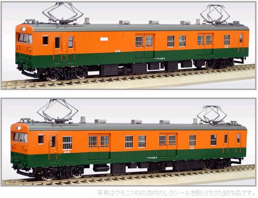【真鍮製】クモユ141 湘南色 T【エンドウ・E813】「鉄道模型 HOゲージ 金属」
