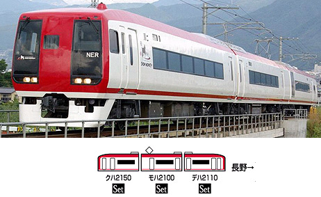 Nagano electric railway series 2100 (snow monkey, E2 formation and new  color) 3-car set N scale tomix for train model