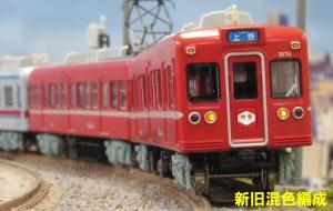 京成3150形 更新車 新旧混色編成 6両編成セット(動力付き)【グリーンマックス・4722G】「鉄道模型 Nゲージ GREENMAX」