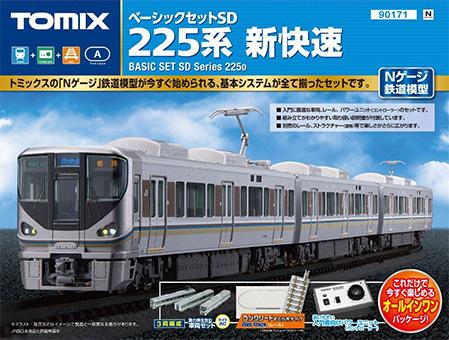 ベーシックセットSD 225系新快速【TOMIX・90171】「鉄道模型 Nゲージ TOMIX」