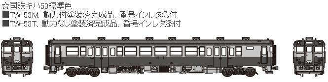 国鉄キハ53標準色動力付【トラムウェイ・TW-53M】「鉄道模型 HOゲージ」