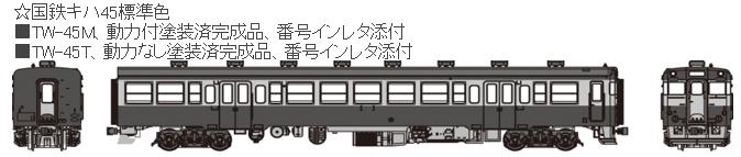 国鉄キハ45標準色動力付【トラムウェイ・TW-45M】「鉄道模型 HOゲージ」