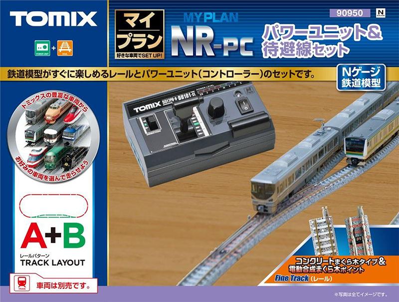 マイプランNR-PC(F)(レールパターンA+B) 【TOMIX・90950】「鉄道模型 Nゲージ トミックス」