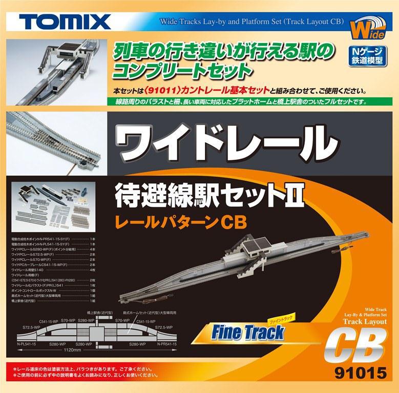 ワイドレール待避線駅セットII(レールパターンCB) 【TOMIX・91015】「鉄道模型 Nゲージ トミックス」