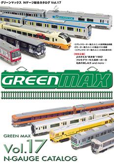 グリーンマックス カタログ グリーンマックスNゲージ総合カタログ Vol.17 Nゲージ 捧呈 超定番 HO 鉄道模型 0007