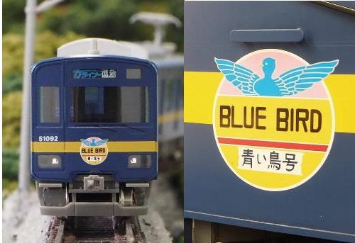東武50090型(ブルーバード 青い鳥号) 基本6両編成セット(動力付き)【グリーンマックス・50583】「鉄道模型 Nゲージ GREENMAX」