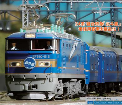 【HO】 EF510-500 北斗星色 【KATO・1-314】「鉄道模型 HOゲージ カトー」