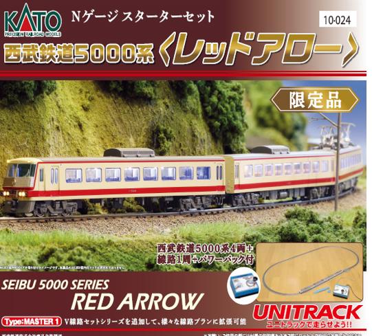 KATOスターターセットスペシャル 西武鉄道5000系 レッドアロー 【KATO・10-024】「鉄道模型 Nゲージ カトー」