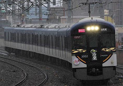 京阪3000系(京阪特急)基本4両編成セット(動力付き)  【グリーンマックス・30736】「鉄道模型 Nゲージ GREENMAX」
