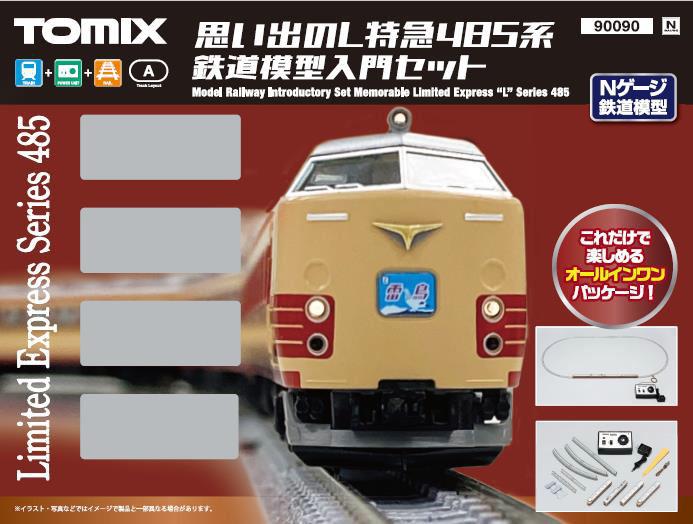 ※新製品 7月発売※思い出のL特急485系 鉄道模型入門セット【TOMIX・90090T】「鉄道模型 Nゲージ トミックス」