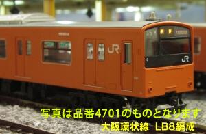 ※新製品 2月発売※JR201系体質改善車 大阪環状線 LB8編成 2014 8両編成セット(動力付き)【グリーンマックス・30268】「鉄道模型 Nゲージ」