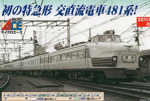 国鉄481系 登場時 赤スカート 特急「雷鳥」 基本8両セット【マイクロエース・A6950】「鉄道模型 Nゲージ」