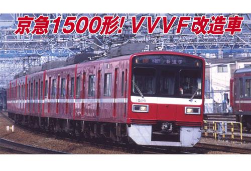 京急1500形 更新車 VVVF改造車 6両セット【マイクロエース・A6386】「鉄道模型 Nゲージ」