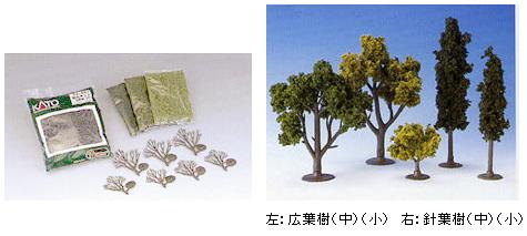 針葉樹(小)【KATO・24-308】「鉄道模型 Nゲージ 樹木」