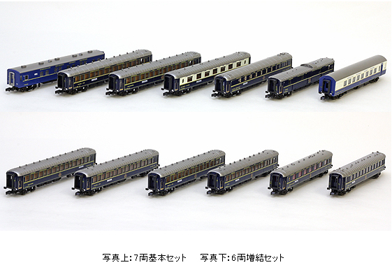 Orient Express ' 88 7-car basic set N scale Kato for train model