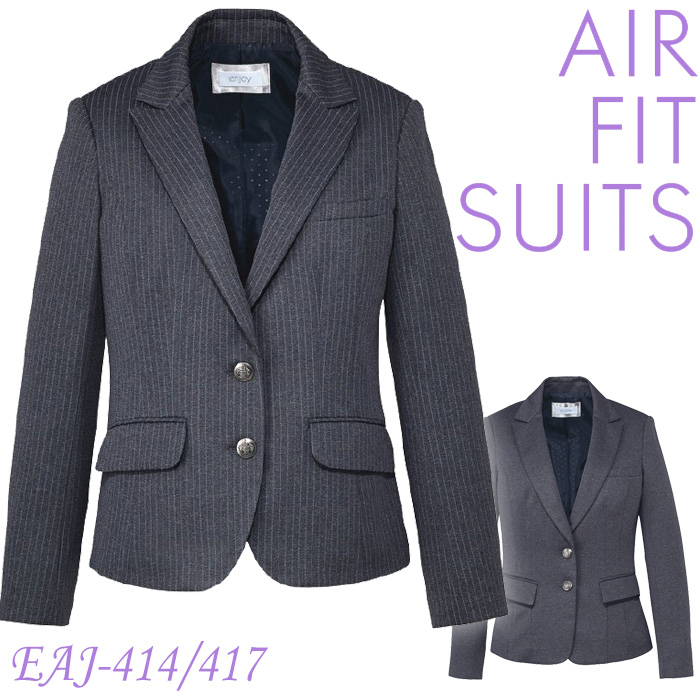ジャケット [カーシー] KARSEE Air fit Suits2 EAJ-414・EAJ-417 [オフィスウェア 事務服 企業制服 仕事服 通勤服] レディース 女性用 (5~17号) 仕事着