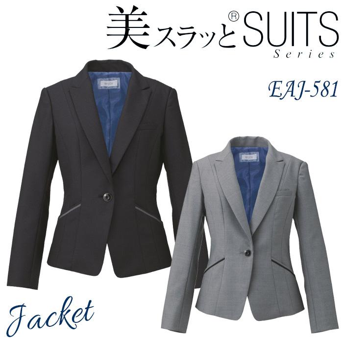 ジャケット [カーシー] KARSEE 美スラッと(R) Suits2 EAJ-581 [オフィスウェア 事務服 企業制服 仕事服 通勤服] レディース 女性用 (5~17号) 仕事着