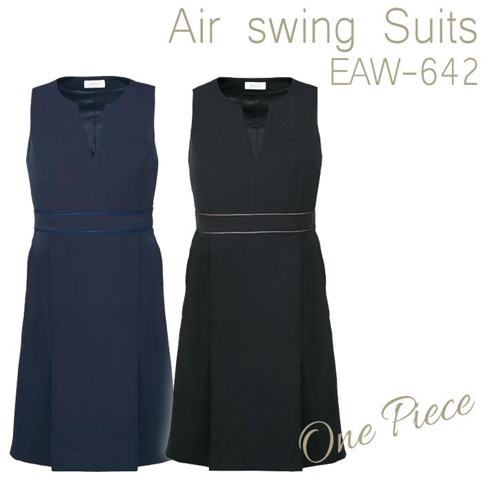ワンピース [カーシー] KARSEE Airswing Suits EAW-642 [オフィスウェア 事務服 企業制服 仕事服 通勤服] レディース 女性用 (5~17号) 仕事着