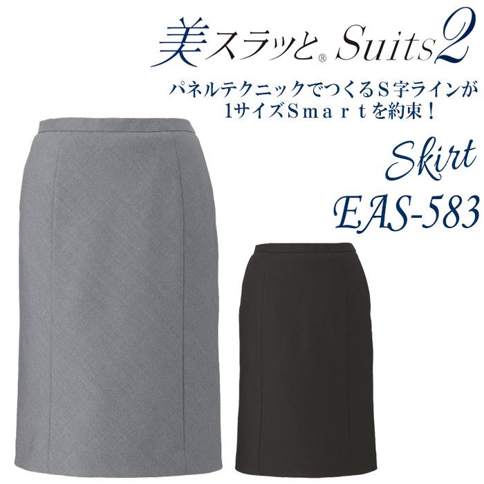 セミタイトスカート [カーシー] KARSEE Smart! 美スラッと(R) Suits2 EAS-583 [オフィスウェア 事務服 企業制服 仕事服 通勤服] レディース 女性用 (5~21号) 仕事着