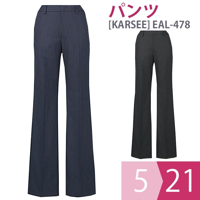 パンツ [カーシー] KARSEE 美スラッと(R) Suits EAL-478 [オフィスウェア 事務服 企業制服 仕事服 通勤服] レディース 女性用 (5~21号) 仕事着