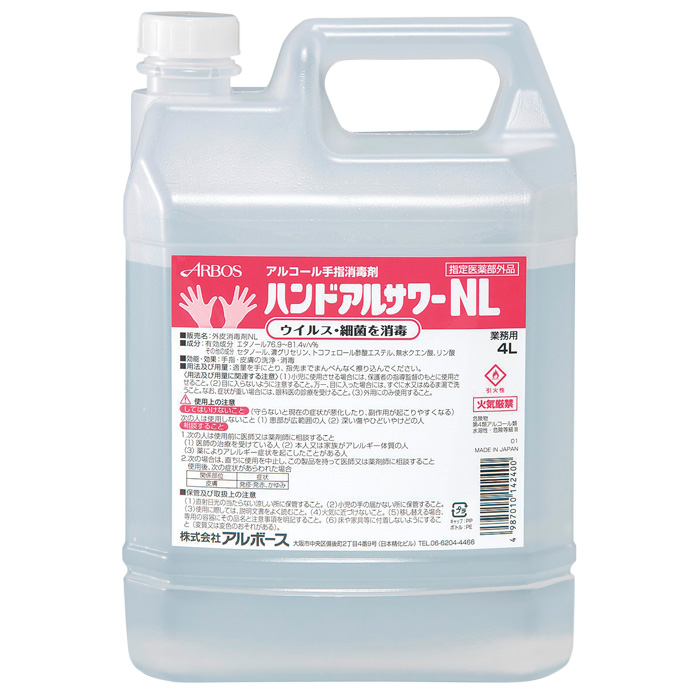 アルボース アルコール手指消毒剤 ハンドアルサワーNL 業務用 4L 4本/箱 [ウィルス対策]