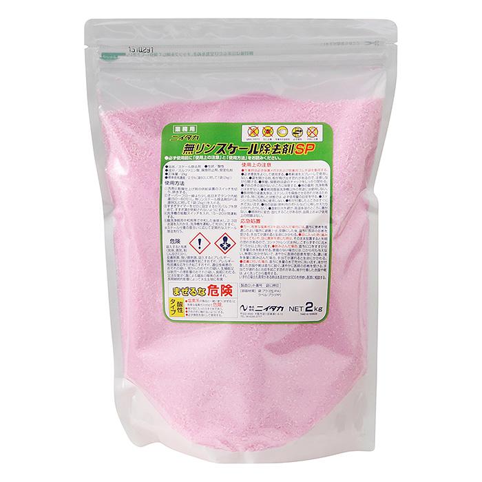 ニイタカ 業務用 自動洗浄機用洗剤・補助剤 無リンスケール除去剤SP 2kg (2袋入)